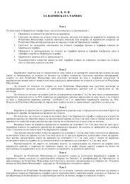 zakon za carinskata tarifa - Царинска управа на Република ...