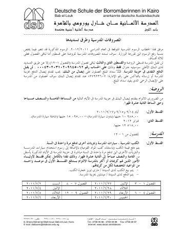 Elternbrief 11-12 arab - DSB   Kairo