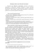 ВВЕДЕНИЕ В ЯЗЫКОЗНАНИЕ - Гуманитарный Факультет НГУ - Page 2