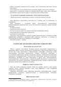 ВВЕДЕНИЕ В ЯЗЫКОЗНАНИЕ - Гуманитарный Факультет НГУ - Page 3