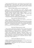 ВВЕДЕНИЕ В ЯЗЫКОЗНАНИЕ - Гуманитарный Факультет НГУ - Page 4