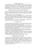 ВВЕДЕНИЕ В ЯЗЫКОЗНАНИЕ - Гуманитарный Факультет НГУ - Page 6