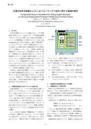 交通社会資本整備の LCA におけるバウンダリ設定 ... - 名古屋大学