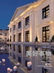 理想 - Greentown China Holdings Limited