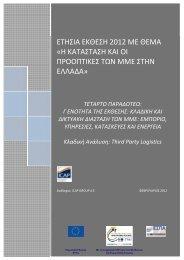 Third party Logistics - Startup Greece