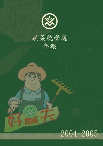 Marketing and Promotion of Organic Vegetables - 蔬菜統營處