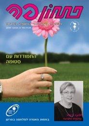 בטאון פתחון פה חודש אוקטובר 2008 - האגודה למלחמה בסרטן