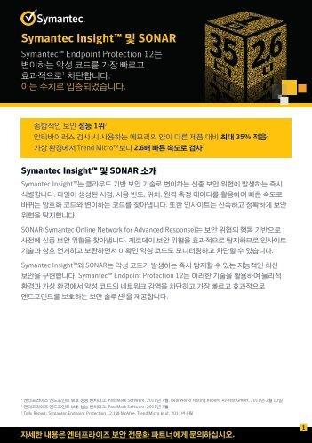 Symantec Insight™ 및 SONAR