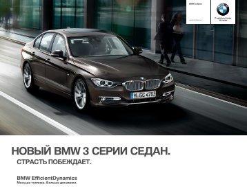 Узнайте больше о линиях BMW 3 серии из этой брошюры.