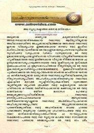 Surya asttottara shatanaama stotram - Malayalam - Astrovidya