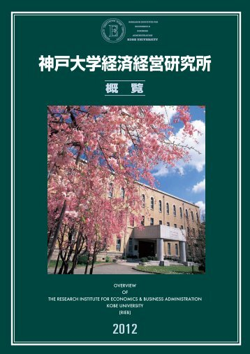 2012年度版 - 神戸大学経済経営研究所