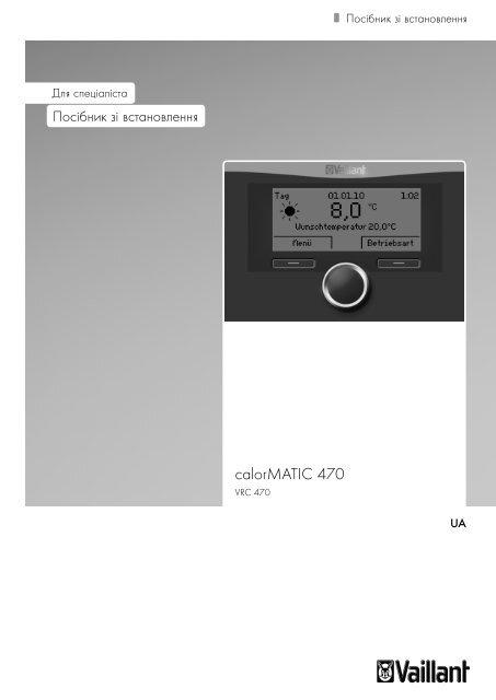 calorMATIC 470 - Vaillant