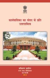 Karyapalika ka Sansad Ke Prati Uttardaiytv.p65