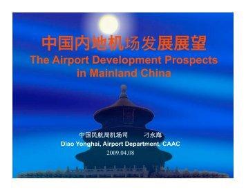中国内地机场发展展望