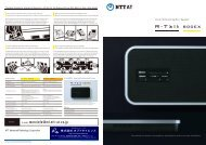 R-Talk 800EX/800PC pamphlet in English for global use