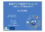 プレゼンテーション - OECD東京センター