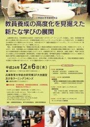 ラーニングコモンズ開設記念授業研究会 - 兵庫教育大学