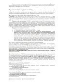 UNION88 Race FUEL - Клуб владельцев BMW M Power - Page 4