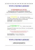 UNION88 Race FUEL - Клуб владельцев BMW M Power - Page 6