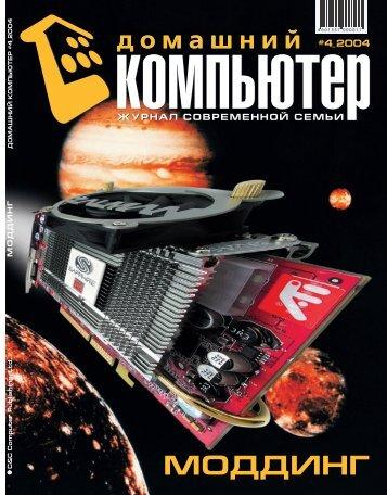 МОДДИНГ - Домашний компьютер
