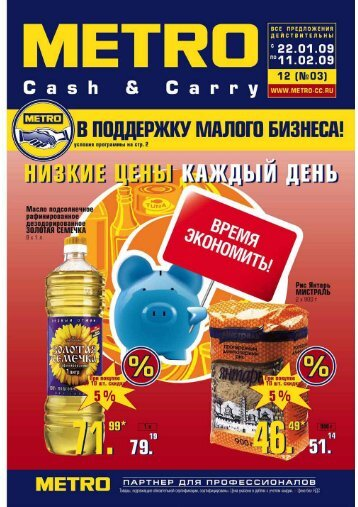 В поддержку малого бизнеса: с 22 января по 11 ... - Rus-Retail