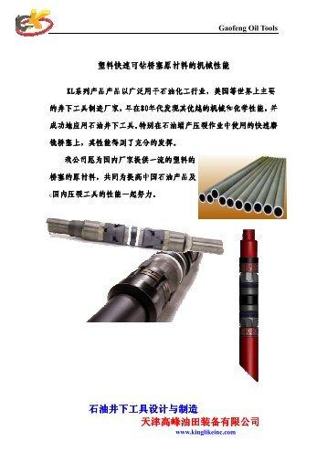 石油井下工具设计与制造石油井下工具设计与制造天津高峰油田装备 ...