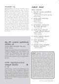 °Ã¸Á EArAiÀÄ «±ÉÃμÀ ¸ÀAaPÉ 2009 1 - Leisa India - Page 3