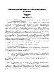 ადმინისტრაციულ სამართალდარღვევათა კოდექსი