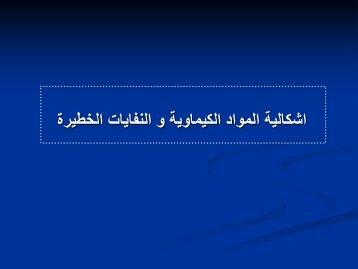المملكة المغربية وزارة اعداد التراب الوطني و الماء و البيئة مديرية ال