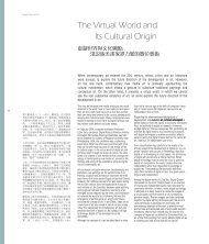 The Virtual World and Its Cultural Origin