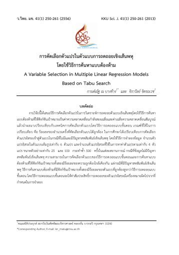A Variable Selection in Multiple Linear Regression Models Based ...