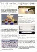 Hisolith. Обзор систем и материалов. - Page 6
