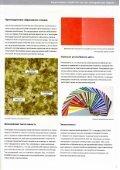 Hisolith. Обзор систем и материалов. - Page 7