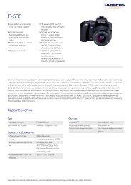 E-500, Olympus, Digital SLR