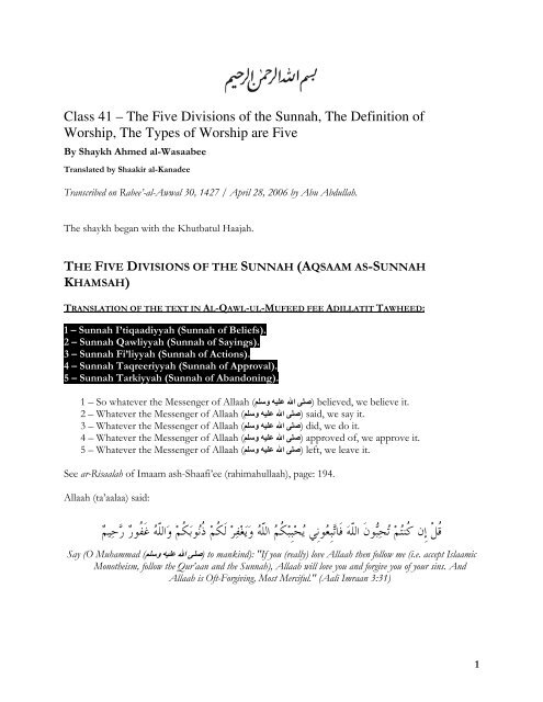 Class 41 – The Five Divisions of the Sunnah, The