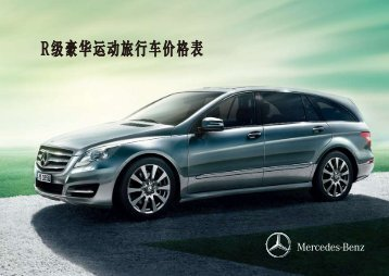 R级价格表(PDF) - 奔驰(中国)