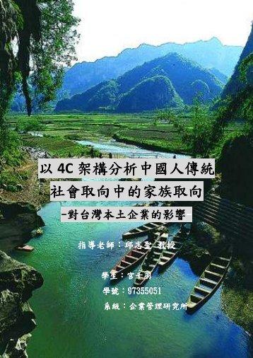 以4C架構分析中國人傳統社會取向中的家族取向官千羽» - February 5 ...