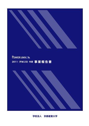 平成23年度 事業報告書(3921KB) - 京都産業大学