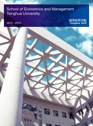 School of Economics and Management Tsinghua University