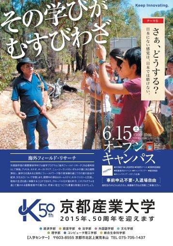 オープンキャンパス PDF(788KB) - 京都産業大学