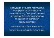Περιγραφή ατοµικής περίπτωσης - Ινστιτούτο έρευνας και θεραπείας ...