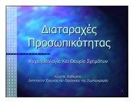 Παρουσίαση σε pdf - Ινστιτούτο έρευνας και θεραπείας της ...