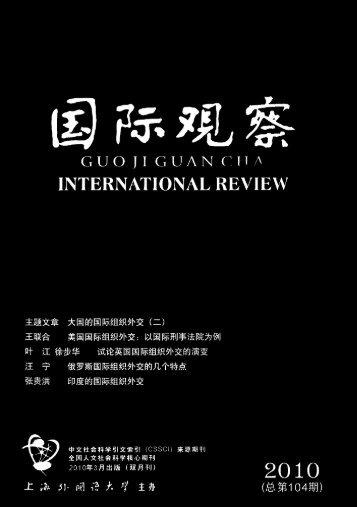 国际观示 - 复旦大学国际关系与公共事务学院