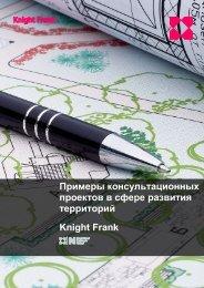 Примеры консультационных проектов в сфере ... - Knight Frank