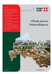 [PDF] Обзор рынка Новосибирска - Knight Frank
