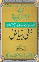 Sunni Biyaz by Anees Ahmad Noori - Muhammadi Library