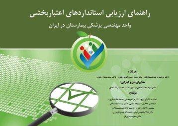 دانلود - دانشگاه علوم پزشکی شهید بهشتی