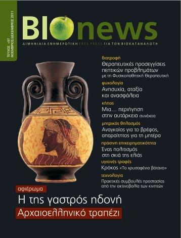 Η της γαστρός ηδονή - BioNews