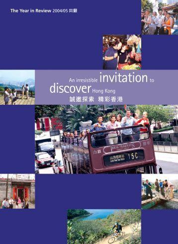 2004/05 回顧 - Discover Hong Kong