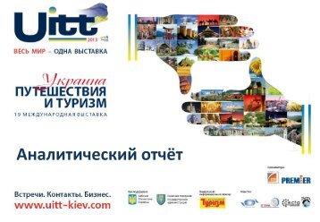 Скачать / просмотреть отчет о выставке UITT 2013 (pdf 1,9 Mb)